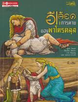 อีเลียดแห่งสงคราม เล่ม 07 ตอน การตายของพาโตรคลุส