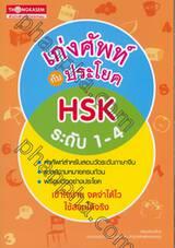 เก่งศัพท์กับประโยค HSK ระดับที่ 1 - 4