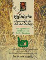 ฟูกูโอกะคิด แต่ลุงแหวงลูกชาวนาทำสำเร็จในเมืองไทย 2