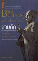 สามก๊กสอนพิชิตธุรกิจให้ยิ่งใหญ่ : Big Business Lesson From San Guo Yan Yi