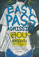 Easy Pass Admission สอบแอดมิชชั่นให้ได้ ง่ายนิดเดียว!!!