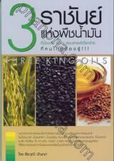 3 ราชันย์แห่งพืชน้ำมัน ที่ป้องกัน รักษา สยบสารพัดโรคร้ายที่คนไทยต้องรู้!!!