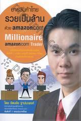 ขายสินค้าไทย รวยเป็นล้าน ด้วย amazon.com : Millionaire amazon.com Trader