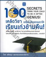 100 เคล็ดวิชาเปลี่ยนเด็กธรรมดาให้เรียนเก่งข้ามคืน!! : 100 Secrets Train Your Child To Be A Gifted GENIUS!