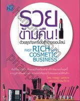 รวยข้ามคืน! ด้วยธุรกิจเครื่องสำอางค์ออนไลน์ : Fast Rich with Cosmetic Business