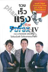 รวย เร็ว แรง ด้วยหุ้น Forex IV