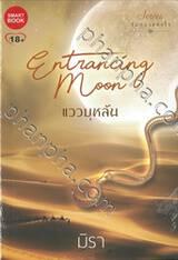 Series จันทราแห่งใจ - Entrancing Moon แววบุหลัน