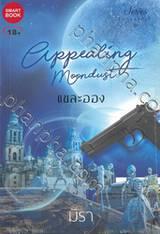 Series จันทราแห่งใจ - Appealing Moondust แขละออง