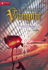 Vampire คำสาปรักแวมไพร์ (นิยายชุด : สัมผัสรัก)