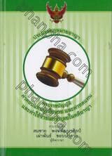 ประมวลกฎหมายอาญา (เล่มเล็ก ปกอ่อน)
