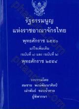 รัฐธรรมนูญแห่งราชอาณาจักรไทย พ.ศ. 2550 (เล่มเล็ก)