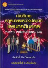 คำอธิบายกฎหมายระหว่างประเทศแผนกคดีบุคคล Private International Law