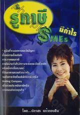 รู้ภาษี SMEs มีกำไร