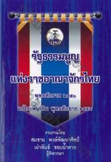 รัฐธรรมนูญแห่งราชอาณาจักรไทย พุทธศักราช 2550 แก้ไขเพิ่มเติม พุทธศักราช 2554 (เล่มกลาง)