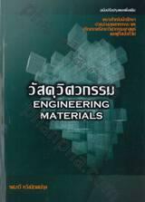 วัสดุวิศวกรรม : Engineering Materials