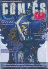 Comics Step เทคนิคการวาดการ์ตูนสายอเมริกัน Vol. 01