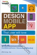 Design Mobile App - That user will love