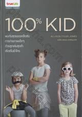 100% KID พบกับสุดยอดเคล็ดลับการถ่ายภาพเด็กๆ ด้วยลูกเล่นสุดล้ำ สไตล์ไม่ซ้ำใคร