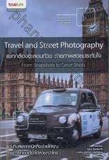 Travel and Street Photography แบกกล้องตะลอนทัวร์ ถ่ายภาพสวยประทับใจ From Snapshots to Great Shots