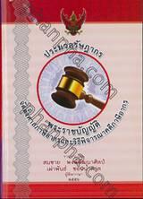 ประมวลรัษฎากร พระราชบัญญัติจัดตั้งศาลภาษีอากรและวิธีพิจารณาคดีภาษีอากร