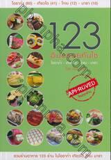123 อิ่มอร่อยคันไซ - โอซาก้า - เกียวโต - โกเบ - นารา