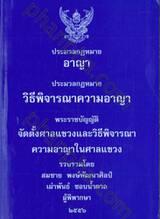 ประมวลกฎหมายอาญา ประมวลกฎหมายวิธีพิจารณาความอาญา (เล่มเล็ก ปกอ่อน)