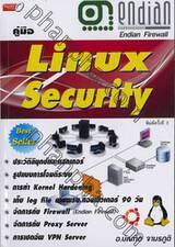 คู่มือ Linux Security
