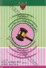 ประมวลกฎหมายอาญา ประมวลกฎหมายแพ่งและพาณิชย์ (เล่มกลาง ปกอ่อน)