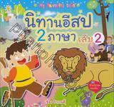 My Favorite tale นิทานอีสป 2 ภาษา เล่ม 02