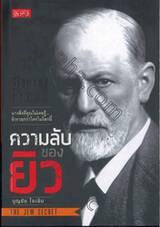ความลับของยิว : The Jew Secret