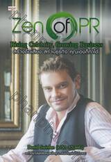 Zen of PR : Rising Celebrity, Growing Business สร้างชื่อเสียง สร้างธุรกิจ คุณเองก็ทำได้