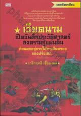 เวียดนาม เปิดบันทึกประวัติศาสตร์สงครามกู้แผ่นดิน ก่อนตกอยู่ภายใต้การยึดครองของฝรั่งเศส