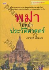 พม่าในหน้าประวัติศาสตร์
