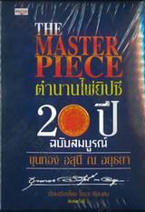 THE MASTER PIECE ตำนานไพ่ยิปซี 20 ปี ฉบับสมบูรณ์ (พิมพ์ครั้งที่ 3)