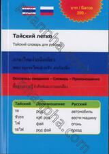 ภาษาไทยง่ายนิดเดียว พจนานุกรมสำหรับคนรัสเซีย