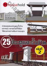 25 ประตูและรั้วบ้าน เล่ม 02