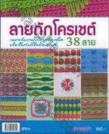 ลายถักโครเชต์ 38 ลาย : 38 Crochet Patterns
