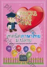 เทคนิคภาษาไทย ม.ปลาย : Tricks For Thai