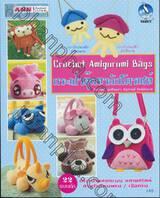 กระเป๋าตุ๊กตาถักโครเชต์ Crochet Amigurumi Bags