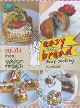 ขนมปังทำง่าย easy bread Easy cooking + DVD