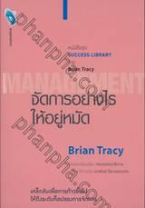 หนังสือชุด SUCCESS LIBRARY : จัดการอย่างไรให้อยู่หมัด MANAGEMENT