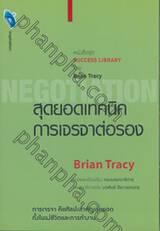หนังสือชุด SUCCESS LIBRARY : สุดยอดเทคนิคการเจรจาต่อรอง Negotiation