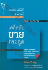 หนังสือชุด SUCCESS LIBRARY - เคล็ดลับขายกระฉูด SALES SUCCESS