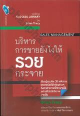 หนังสือชุด SUCCESS LIBRARY - บริหารการขายยังไงให้รวยกระจาย Sales Management