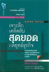 หนังสือชุด SUCCESS LIBRARY - เจาะลึกเคล็ดลับสุดยอดกลยุทธ์ธุรกิจ BUSINESS STRATEGY