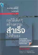 กลวิธีเด็ดๆ สร้างความสำเร็จให้ตัวเอง ► PERSONAL SUCCESS