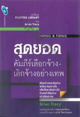 หนังสือชุด SUCCESS LIBRARY - สุดยอดคัมภีร์เลือกจ้างเลิกจ้างอย่างเทพ HIRING & FIRING