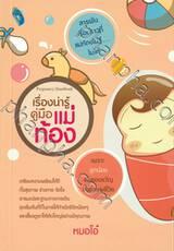 เรื่องน่ารู้คู่มือแม่ท้อง Pregnancy Handbook