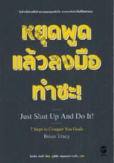 หยุดพูดแล้วลงมือทำซะ! Just Shut Up And Do It! - 7 Steps to Conquer You Goals