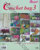 Crochet Bag 3 โครเชต์กระเป๋าเชือกร่ม